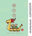 dragon boat festival greeting...   Shutterstock .eps vector #1109320559