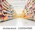 low angle view blurred snack... | Shutterstock . vector #1109344589