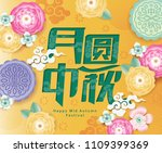 mid autumn festival. chinese... | Shutterstock .eps vector #1109399369