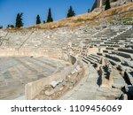 the theatre of dionysus... | Shutterstock . vector #1109456069