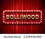 bollywood cinema. vintage... | Shutterstock .eps vector #1109456300