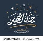 eid is coming in arabic islamic ... | Shutterstock .eps vector #1109620796
