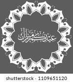 arabic islamic calligraphy of... | Shutterstock .eps vector #1109651120