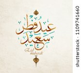 eid mubarak greeting card .... | Shutterstock .eps vector #1109741660