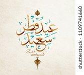eid mubarak greeting card .... | Shutterstock .eps vector #1109741660