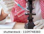 arab chemist working in the lab ... | Shutterstock . vector #1109748383