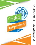 india independence day vector...   Shutterstock .eps vector #1109893190