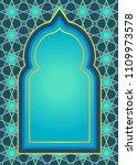 moroccan style tyle lattice... | Shutterstock .eps vector #1109973578