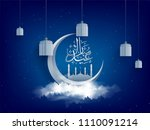 arabic calligraphy text eid... | Shutterstock .eps vector #1110091214