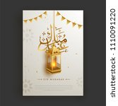 arabic calligraphy text eid... | Shutterstock .eps vector #1110091220