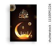 golden glossy crescent moon ...   Shutterstock .eps vector #1110091226