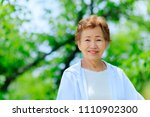 elderly japanese women and green | Shutterstock . vector #1110902300