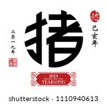 chinese calligraphy translation ... | Shutterstock .eps vector #1110940613