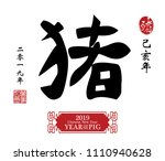 chinese calligraphy translation ... | Shutterstock .eps vector #1110940628