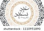 eid greetings written in arabic ...   Shutterstock .eps vector #1110951890