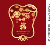 happy chinese new year caed... | Shutterstock .eps vector #1110966410