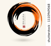 black and orange ink round... | Shutterstock .eps vector #1110969068