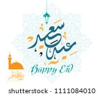 greetings card on the occasion...   Shutterstock .eps vector #1111084010