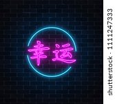 Neon Sign Of Chinese Hieroglyph ...