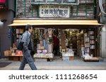 kyoto   japan   april 11  2018  ... | Shutterstock . vector #1111268654