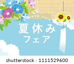 morning glory frame   japanese... | Shutterstock .eps vector #1111529600