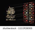 eid mubarak islamic vector... | Shutterstock .eps vector #1111928303