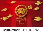 2019 happy chinese new year of... | Shutterstock .eps vector #1112070764