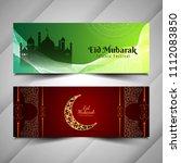abstract eid mubarak decorative ... | Shutterstock .eps vector #1112083850