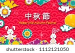 mid autumn festival poster with ... | Shutterstock .eps vector #1112121050