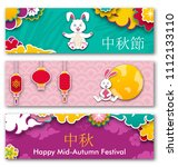 set chinese banners for mid... | Shutterstock .eps vector #1112133110