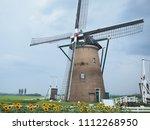 windmill inbanuma sakura chiba... | Shutterstock . vector #1112268950
