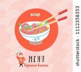 japanese cuisine. a set of...   Shutterstock .eps vector #1112358353