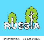 russia logo. letters and birch. ... | Shutterstock .eps vector #1112519033