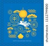 mid autumn festival. chinese...   Shutterstock .eps vector #1112799800