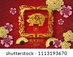 2019 happy chinese new year of... | Shutterstock .eps vector #1113193670