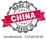made in china round seal | Shutterstock .eps vector #1113414110
