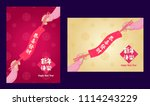 happy chinese new year 2019 ... | Shutterstock .eps vector #1114243229