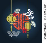 chinese new year ornament...   Shutterstock .eps vector #1114257134