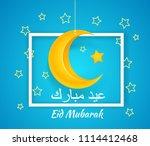 eid mubarak. greeting card.... | Shutterstock .eps vector #1114412468