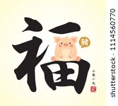chinese calligraphy   blessing... | Shutterstock .eps vector #1114560770