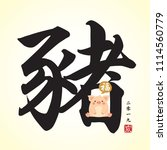 chinese calligraphy   pig and... | Shutterstock .eps vector #1114560779