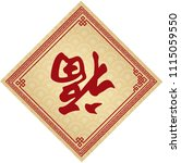 the classic chinese background...   Shutterstock .eps vector #1115059550
