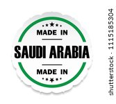 made in saudi arabia flag... | Shutterstock .eps vector #1115185304