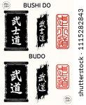 vector image of hieroglyphs in... | Shutterstock .eps vector #1115282843