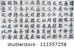 chinese character background... | Shutterstock . vector #111557258