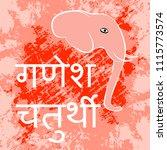 ganesh chaturthi. indian... | Shutterstock .eps vector #1115773574