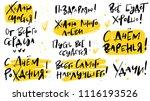 handdrawn inspirational...   Shutterstock .eps vector #1116193526