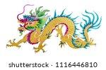 dragon on white background. | Shutterstock . vector #1116446810