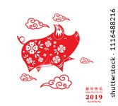 happy chinese new year 2019... | Shutterstock .eps vector #1116488216