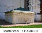 sergiyev posad  russia   august ... | Shutterstock . vector #1116908819